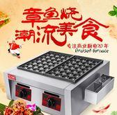 艾拓章魚小丸子機器商用章魚燒機燃氣電熱章魚丸子爐雙板烤盤 MKS全館免運