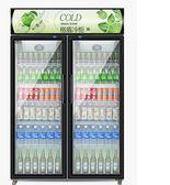 格盾展示櫃冷藏保鮮櫃立式商用冰箱單門雙門超市飲料櫃冰櫃啤酒櫃igo 3c優購