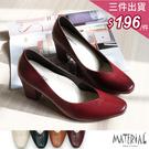 跟鞋 素面小方頭粗跟鞋 MA女鞋 T52...
