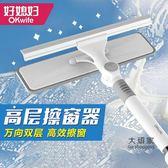擦窗器 擦窗器家用伸縮桿雙面擦玻璃器刮水器擦玻璃刮刀玻璃清潔刷T