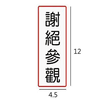 ET-816 謝絕參觀 直式 4.5x12cm 壓克力標示牌/指標/標語 附背膠可貼