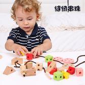 櫸木兒童早教益智玩具扭扣串珠