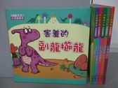 【書寶二手書T1/少年童書_RGW】小恐龍繪本-愛哭的雷龍_任性的暴龍等_共6本合售