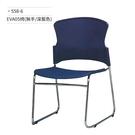 訪客椅/會議/辦公椅(深藍/固定式/無扶手)558-6