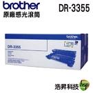 Brother DR-3355  原廠感光滾筒 適用HL-5440D 5450DN 5470DW 6180DW / DCP-8110D DCP-8110DN