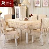 桌布布藝餐桌布椅套椅墊套裝椅子套罩家用茶幾長方形歐式現代簡約【快速出貨】