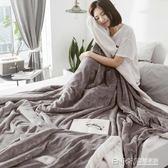 羊羔絨毛毯被子加厚保暖珊瑚絨毯子純色法蘭絨午睡小蓋腿毯igo 溫暖享家