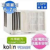 買就送好禮3選1至4/30止~Kolin歌林5-7坪不滴水左吹窗型冷氣 KD-362L06~含基本安裝+舊機回收