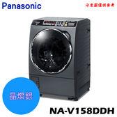雙重送【Panasonic國際】14KG洗脫烘滾筒變頻洗衣機 NA-V158DDH