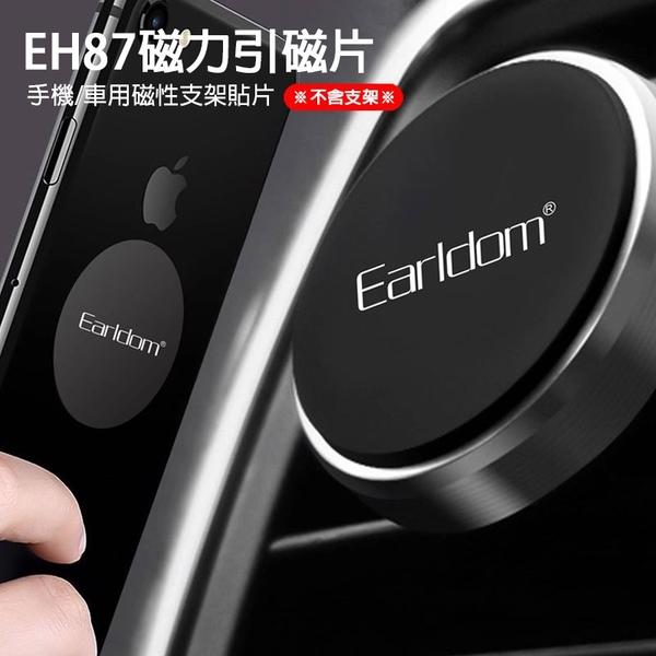 Earldom 藝鬥士 ET-EH87 磁力引磁片 圓形+長方形 磁片2入 手機/車用磁性支架貼片含背膠