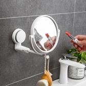 衛生間鏡子貼牆免打孔學生宿舍浴室鏡小鏡子吸盤壁掛折疊化妝鏡女