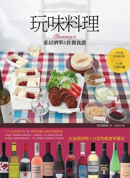 (二手書)玩味料理:Yummyの私房酒單&佐餐食譜