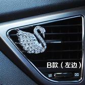 汽車出風口香水夾天鵝鑲鑽車內風口香水座車載香水空調風口香水夾