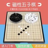 磁性五子棋黑白棋子兒童磁石圍棋小學生初學者益智親子便攜式套裝 【快速出貨】