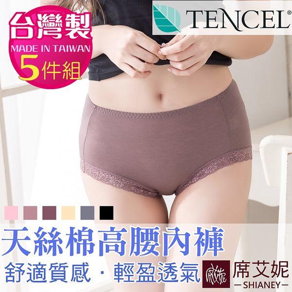台灣製天絲棉內褲