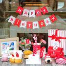 Happy Birthday 生日派對紅色小旗 13枚入 派對彩旗 派對裝飾