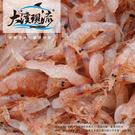 宜蘭大溪極品 櫻花蝦 / 正櫻蝦 ( 非乾燥 250g±10%_包 )【大溪現流】