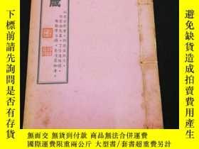 二手書博民逛書店線裝罕見明道寶箴 新明德印刷公司發行 如圖Y13985