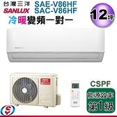 送好禮【信源】12坪【SANLUX 三洋一對一分離式變頻冷暖氣 SAE-V86HF+SAC-V86HF 】(220V) 含標準安裝