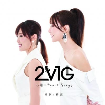 【停看聽音響唱片】【CD】2V1G心選:Heart Songs 新歌加精選 (進口版 CD)
