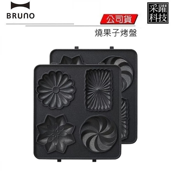 BRUNO BOE043 熱壓三明治鬆餅機 鬆餅機專用 烤盤配件 燒菓子烤盤 另有多種烤盤 原廠公司貨