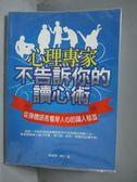 【書寶二手書T2/心理_OLE】心理專家不告訴你的讀心術_陳清宇