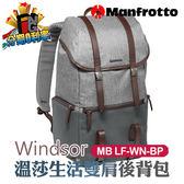 【24期0利率】Manfrotto MB LF-WN-BP 溫莎生活系列 雙肩後背包 正成公司貨 相機包
