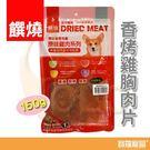饌燒—香烤雞胸肉片-150g ZS003(紅)【寶羅寵品】