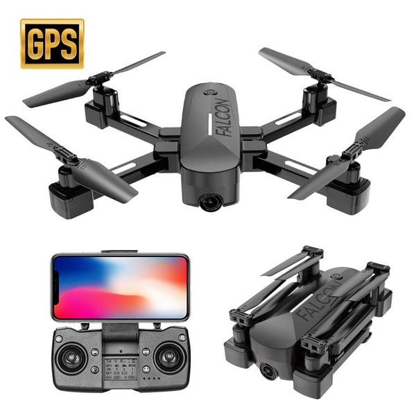空拍機無人機無人機GPS便攜遙控飛機航拍折迭光流飛行器玩具 潮流衣舍