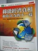 【書寶二手書T8/科學_XER】綠能經濟真相和你以為的不一樣_克里斯.古德