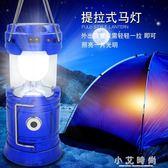 太陽能燈戶外家用led應急燈馬燈野營燈露營燈帳篷燈可充電手提燈 小艾時尚igo