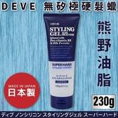 日本品牌【熊野油脂】DEVE 無矽極硬髮蠟 230g