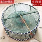 圓形抓螃蟹籠蝦蟹籠網泥鰍黃鱔籠誘魚籠漁網漁具加粗加重可海捕YXS 交換禮物