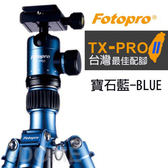 FOTOPRO 富圖寶 TX-PRO2 藍色 寶石藍 (24期0利率 免運 湧蓮公司貨) 附雲台+腳釘+腳架套 C5i 改款