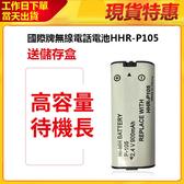 國際牌無線電話電池HHR-P105 現貨附儲存盒
