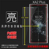 ◆亮面螢幕保護貼 Sony Xperia XA2 Plus H4493 保護貼 軟性 高清 亮貼 亮面貼 保護膜 手機膜
