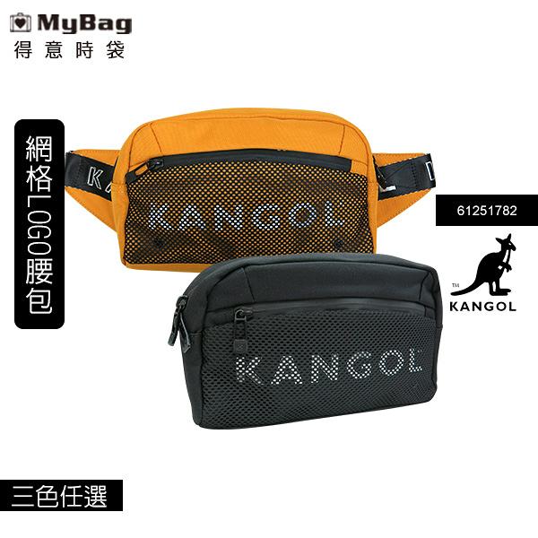 KANGOL 英國袋鼠 腰包 網格胸包 LOGO字樣 雙色背帶 61251782 得意時袋