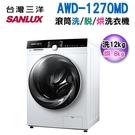 【新莊信源】台灣三洋SUNLUX滾筒全自動洗衣乾衣機AWD-1270MD/WD1270MD