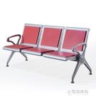 排椅三人位不銹鋼連排椅沙髮候診椅輸液椅等候椅公共座椅機場椅 【全館免運】