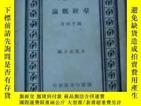 二手書博民逛書店罕見百科小叢書《羣經概論》民國三十七年五月四版1351 周予同著