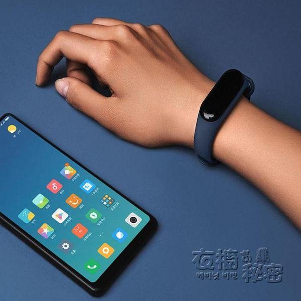 小米手環3智慧藍芽男女款運動計步器微信天氣睡眠監測手錶HM 衣櫥秘密