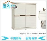 《固的家具GOOD》145-7-AM 白橡雕花5尺衣櫥/衣櫃【雙北市含搬運組裝】