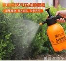氣壓式噴壺清潔消毒專用噴霧瓶家用壓力澆水壺高壓噴霧器園藝澆花 蘿莉小腳丫