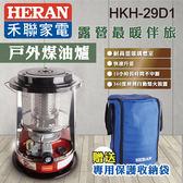 HERAN 禾聯 煤油爐電暖器 附專用保護背袋 HKH-29D1