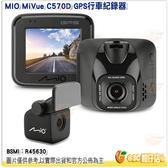 @3C 柑仔店@ 送大容量記憶卡 Mio MIVUE C570D 行車記錄器 星光級夜拍 GPS+測速 雙鏡頭