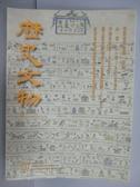 【書寶二手書T3/雜誌期刊_QFT】歷史文物_137期