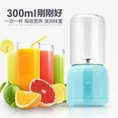 迷你便攜式榨汁機小型充電炸果汁機電動多功能料理輔食水果榨汁杯ATF 夢幻小鎮