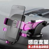 車載手機架汽車支架車上吸盤式支撐架通用型車內多功能車用導航架 潔思米