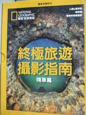 【書寶二手書T1/攝影_YHA】終極旅遊攝影指南精華篇_國家地理雜誌