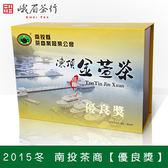 2015冬 南投茶商公會 凍頂金萱優良獎 買一送一 峨眉茶行